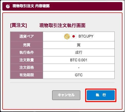 bitpoint: how to buy BTC 3