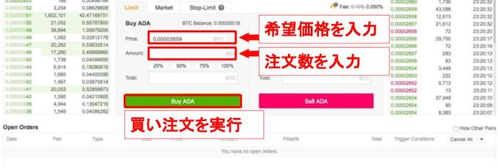 Binance: how to buy ADA 3